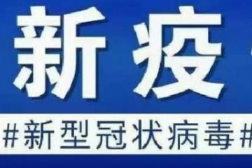 【最新】广东确诊436例惠州江门等6市新增