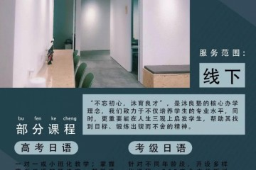 日本留学这些线下言语训练组织你知道吗