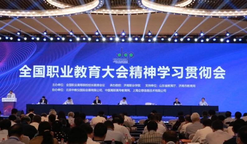 全国职业教育大会精神学习贯彻会在济南召开