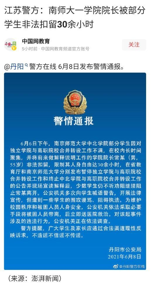 江苏五所大学停止相关独立学院转设的思考